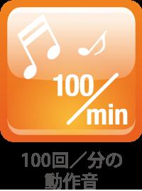 100回/分の動作音