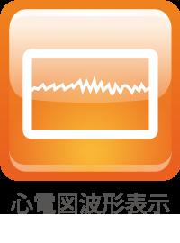 心電図波形表示