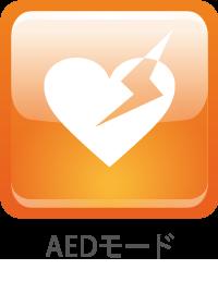 AEDモード