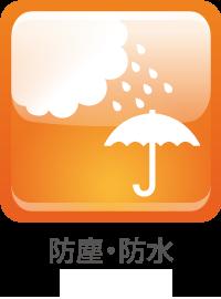 防塵・防水(IP55)