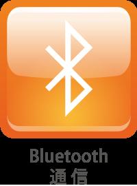 Bluetooth通信