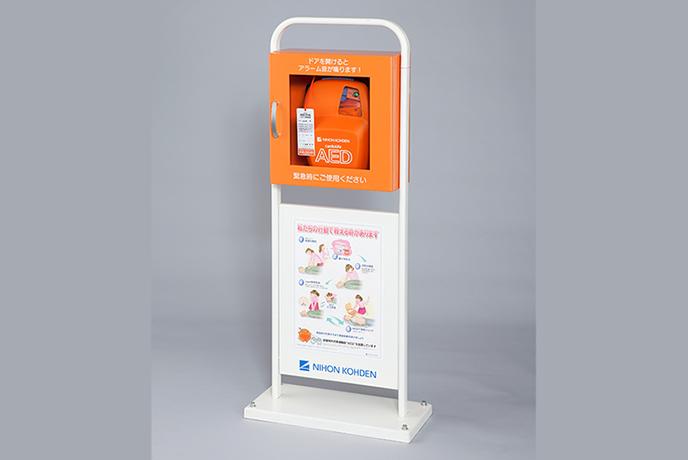 AEDミニスタンド型収納ケース