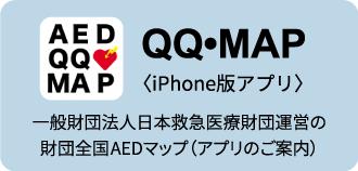 QQ・MAP(iPhone版アプリ) 一般財団法人日本救急医療財団運営の財団全国AEDマップ(アプリのご案内)