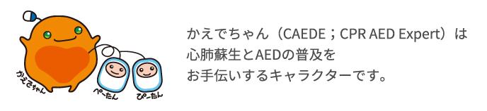 かえでちゃん(CAEDE;CPR AED Expert)は心肺蘇生とAEDの普及をお手伝いするキャラクターです。