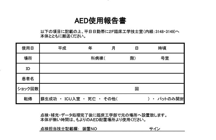 AED使用報告書