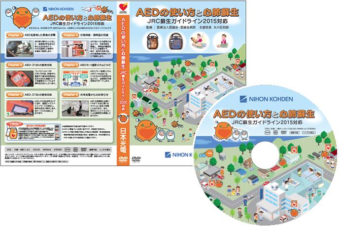 AEDの使い方動画DVD