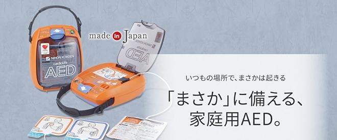 「まさか」に備える、家庭用AED。